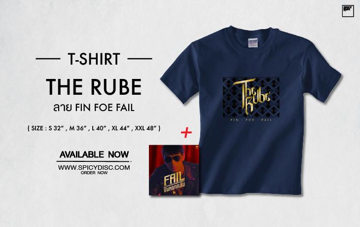 T-SHIRT : THE RUBE ลาย FIN FOE FAIL (FREE CD SINGLE FAIL ขันหมากล่ม )